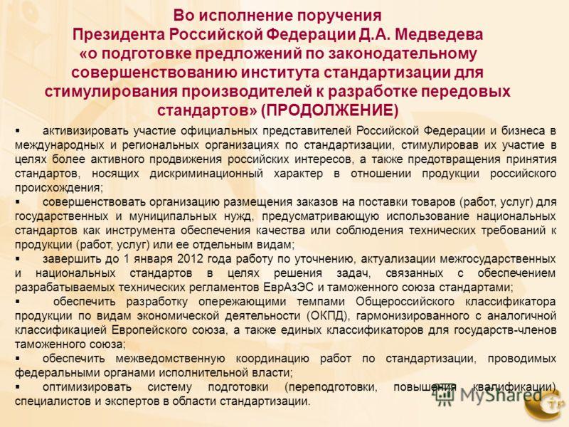 Во исполнение поручения Президента Российской Федерации Д.А. Медведева «о подготовке предложений по законодательному совершенствованию института стандартизации для стимулирования производителей к разработке передовых стандартов» (ПРОДОЛЖЕНИЕ) активиз