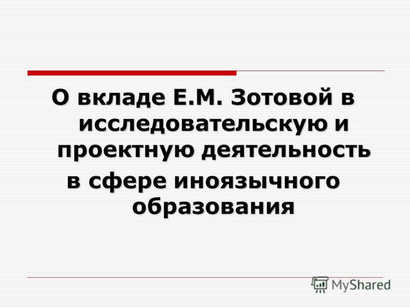 О вкладе Е.М. Зотовой в исследовательскую и проектную деятельность в сфере иноязычного образования