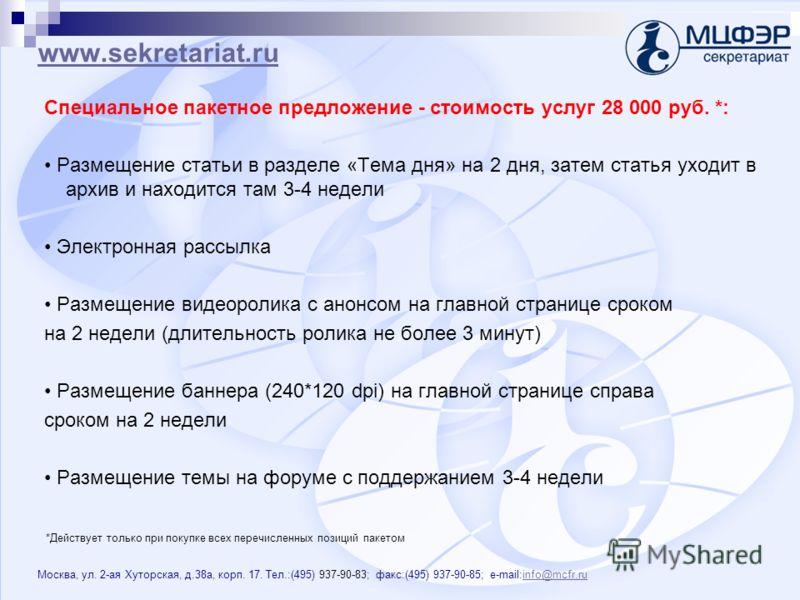 www.sekretariat.ru Специальное пакетное предложение - стоимость услуг 28 000 руб. *: Размещение статьи в разделе «Тема дня» на 2 дня, затем статья уходит в архив и находится там 3-4 недели Электронная рассылка Размещение видеоролика с анонсом на глав