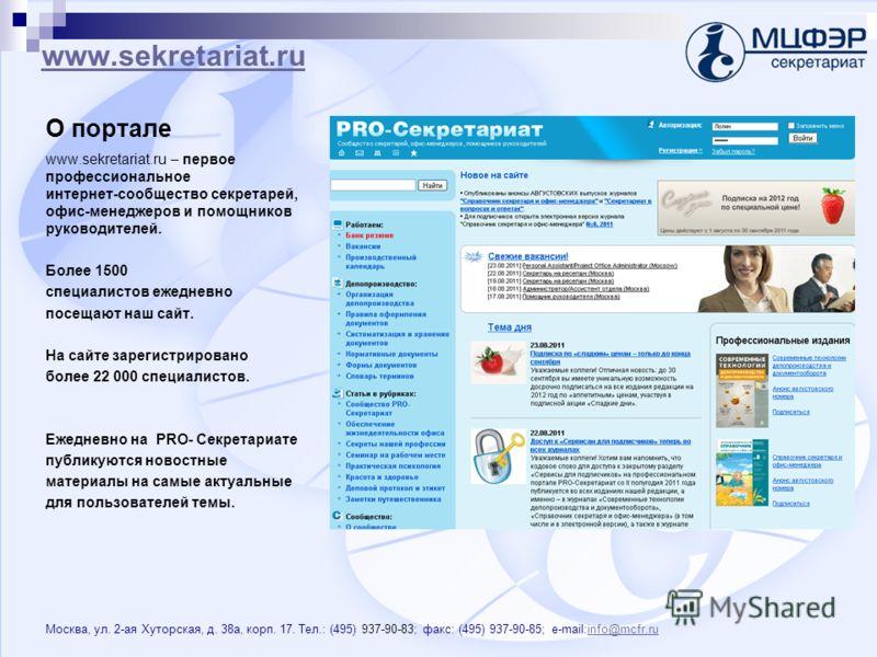 www.sekretariat.ru О портале www.sekretariat.ru – первое профессиональное интернет-сообщество секретарей, офис-менеджеров и помощников руководителей. Более 1500 специалистов ежедневно посещают наш сайт. На сайте зарегистрировано более 22 000 специали