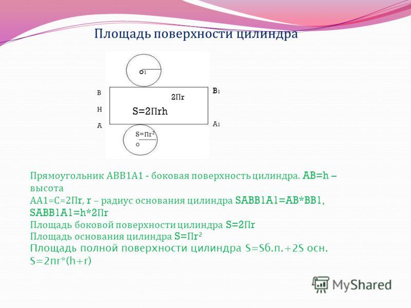 Сечения цилиндра 1. Осевое сечение - сечение цилиндра плоскостью, проходящей через ось цилиндр - прямоугольник. АВС D- прямоугольник АВ =L=h AD=2r=d 2. Сечение цилиндра плоскостью, перпендикулярной к оси цилиндра - круг. Круг с О 2 радиуса к центром