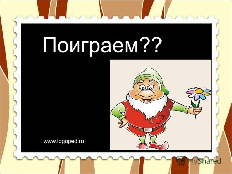 Поиграем?? www.logoped.ru>