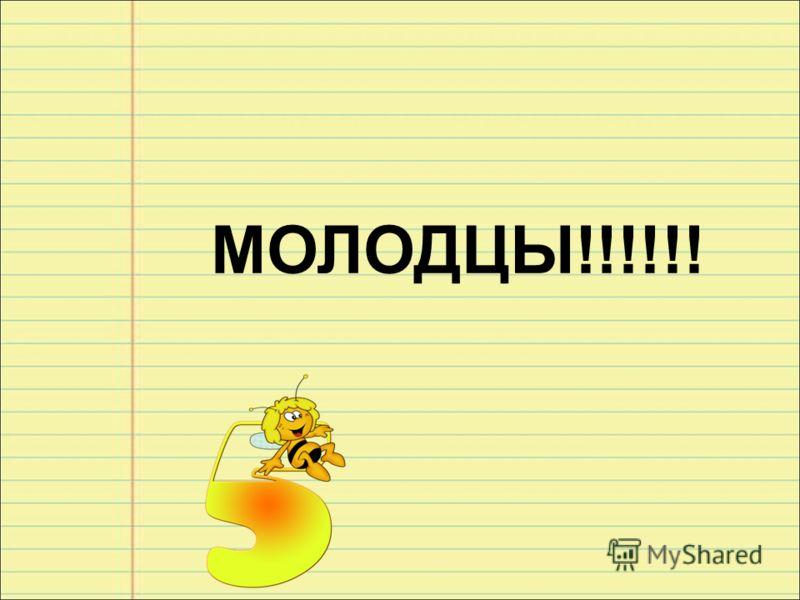 МОЛОДЦЫ!!!!!!