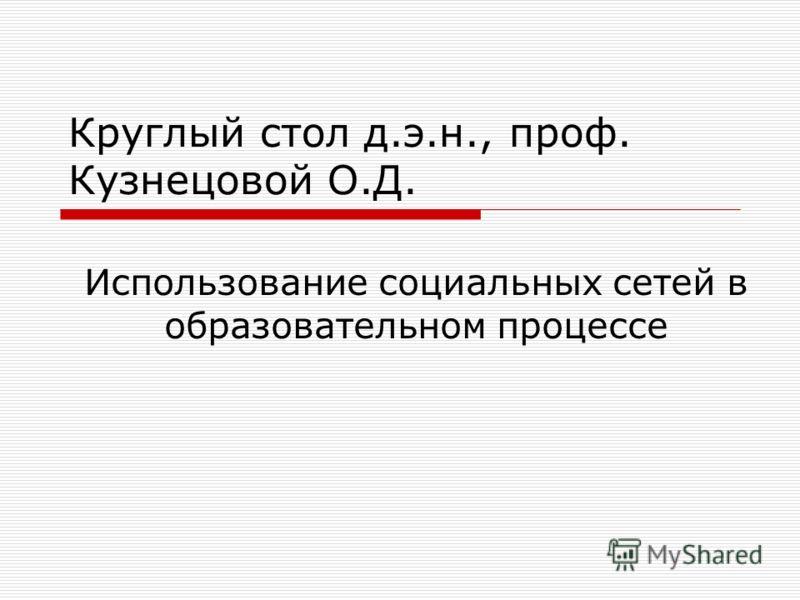 Круглый стол д.э.н., проф. Кузнецовой О.Д. Использование социальных сетей в образовательном процессе