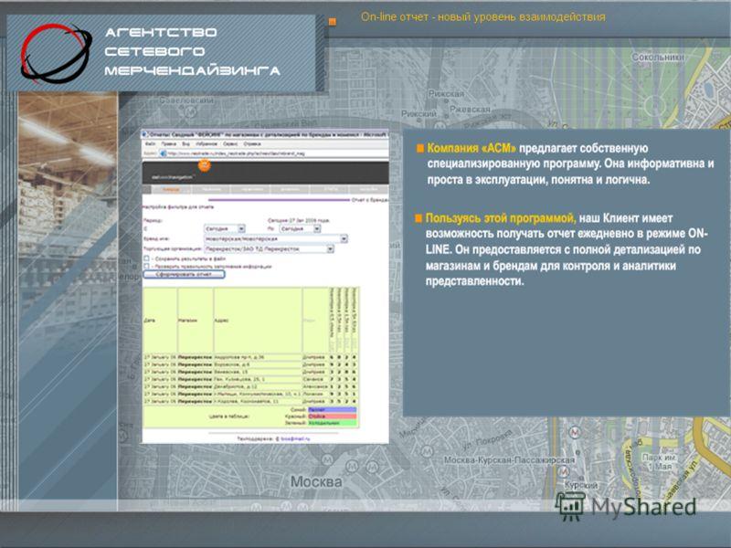 On-line отчет - новый уровень взаимодействия