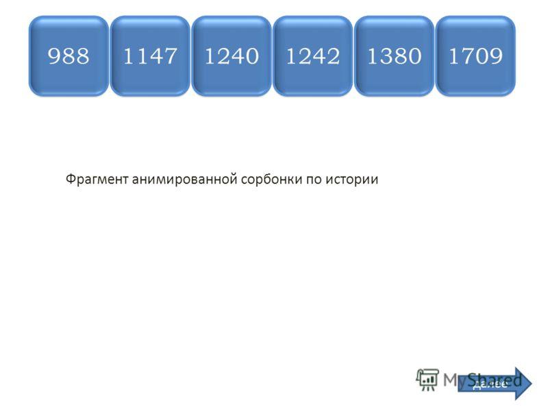 Крещение Руси 988 Основа- ние Москвы 1147 Невская битва Невская битва 1240 Ледовое побоище Ледовое побоище 1242 Куликов ская битва 1380 Полтав- ская битва 1709 Фрагмент анимированной сорбонки по истории далее