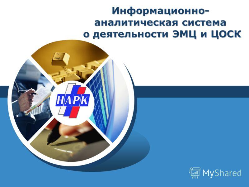 LOGO Информационно- аналитическая система о деятельности ЭМЦ и ЦОСК