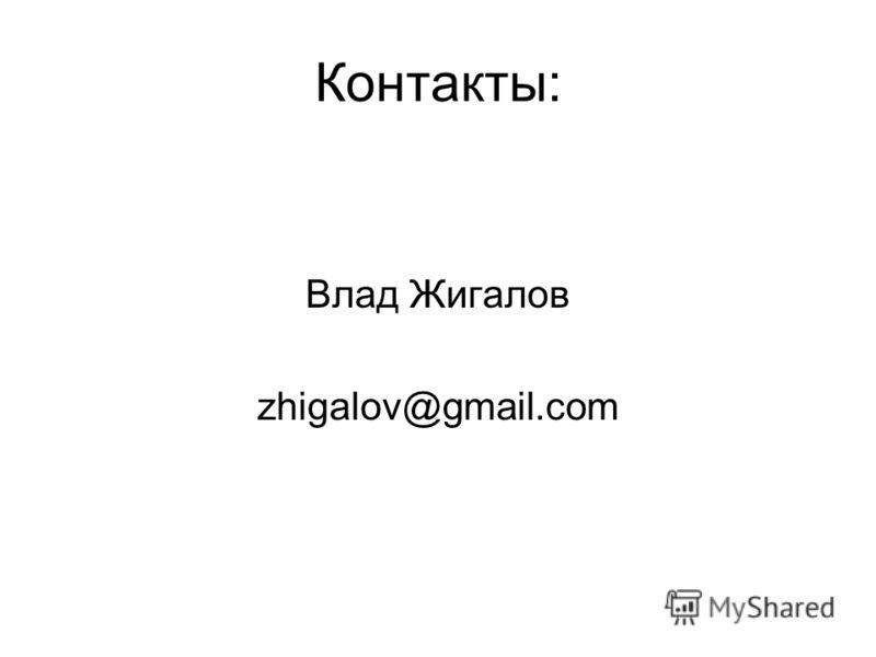 Контакты: Влад Жигалов zhigalov@gmail.com