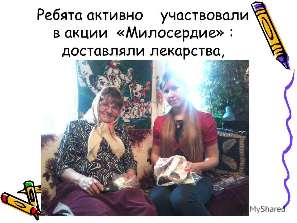 Ребята активно участвовали в акции «Милосердие» : доставляли лекарства,