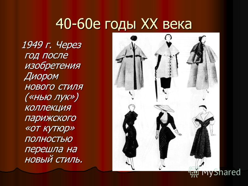 40-60е годы XX века 1949 г. Через год после изобретения Диором нового стиля («нью лук») коллекция парижского «от кутюр» полностью перешла на новый стиль. 1949 г. Через год после изобретения Диором нового стиля («нью лук») коллекция парижского «от кут