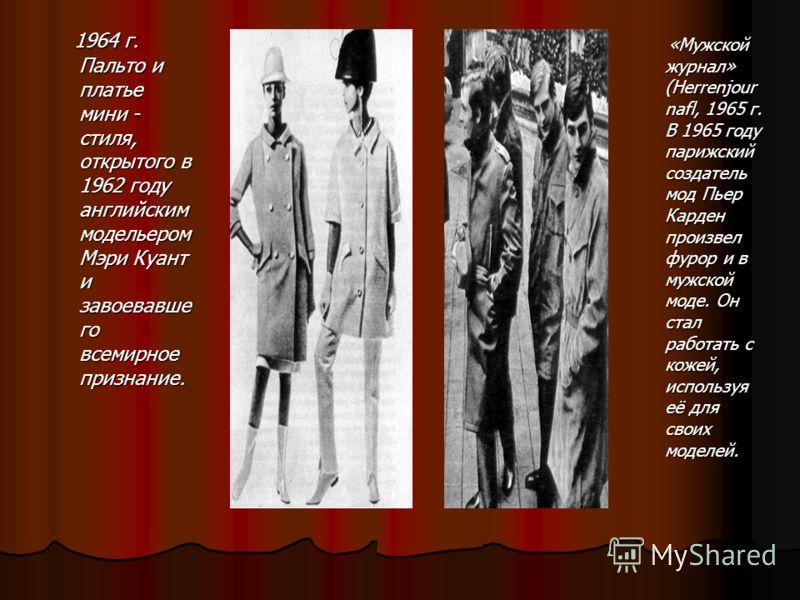 1964 г. Пальто и платье мини - стиля, открытого в 1962 году английским модельером Мэри Куант и завоевавше го всемирное признание. 1964 г. Пальто и платье мини - стиля, открытого в 1962 году английским модельером Мэри Куант и завоевавше го всемирное п