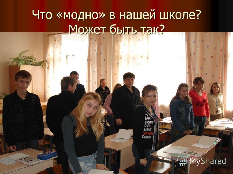 Что «модно» в нашей школе? Может быть так?