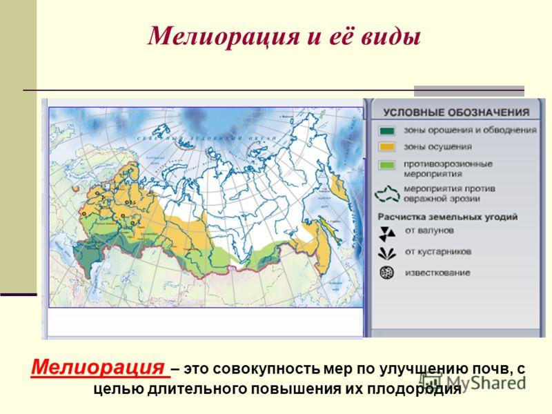 Мелиорация и её виды Мелиорация – это совокупность мер по улучшению почв, с целью длительного повышения их плодородия