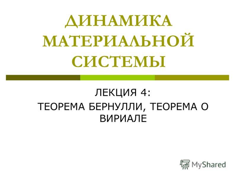 ДИНАМИКА МАТЕРИАЛЬНОЙ СИСТЕМЫ ЛЕКЦИЯ 4: ТЕОРЕМА БЕРНУЛЛИ, ТЕОРЕМА О ВИРИАЛЕ