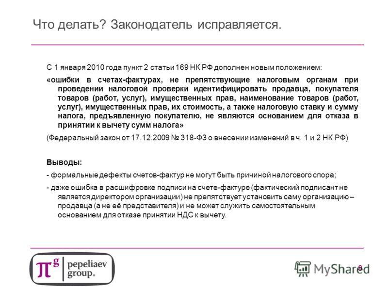 С 1 января 2010 года пункт 2 статьи 169 НК РФ дополнен новым положением: «ошибки в счетах-фактурах, не препятствующие налоговым органам при проведении налоговой проверки идентифицировать продавца, покупателя товаров (работ, услуг), имущественных прав