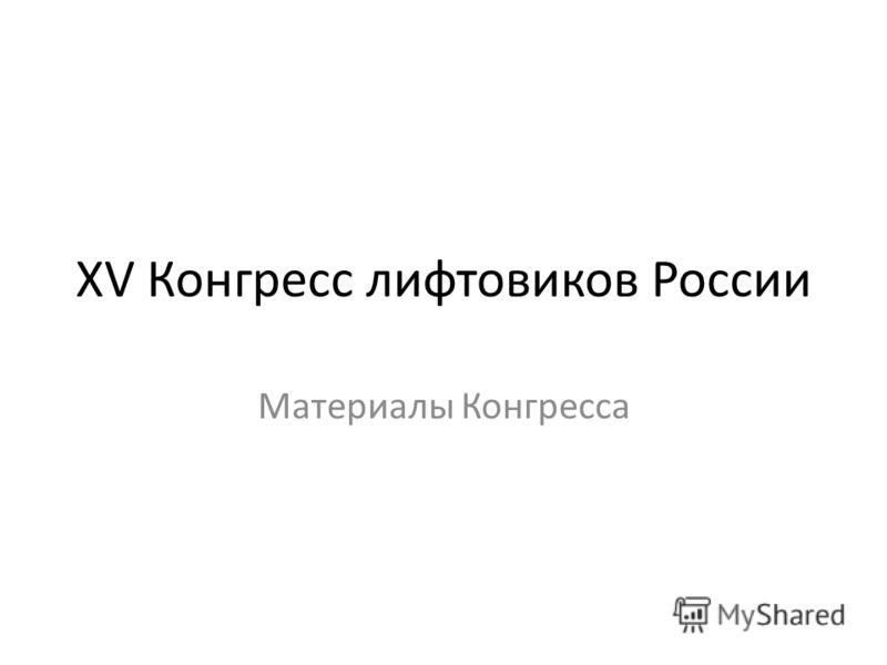 XV Конгресс лифтовиков России Материалы Конгресса