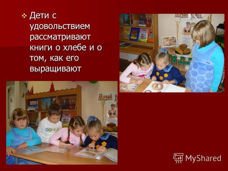 Дети с удовольствием рассматривают книги о хлебе и о том, как его выращивают Дети с удовольствием рассматривают книги о хлебе и о том, как его выращивают