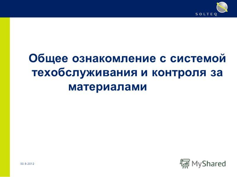 29.7.2012 Общее ознакомление с системой техобслуживания и контроля за материалами