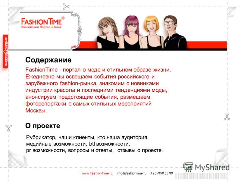 www.FashionTime.ru info@fashiontime.ru (495) 950 55 99 О проекте FashionTime - портал о моде и стильном образе жизни. Ежедневно мы освещаем события российского и зарубежного fashion-рынка, знакомим с новинками индустрии красоты и последними тенденция