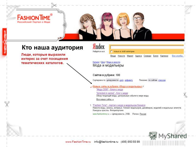 Люди, которые выразили интерес за счет посещения тематических каталогов. Кто наша аудитория www.FashionTime.ru info@fashiontime.ru (495) 950 55 99