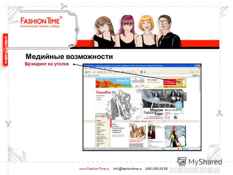 Медийные возможности Брэндинг на уголке www.FashionTime.ru info@fashiontime.ru (495) 950 55 99