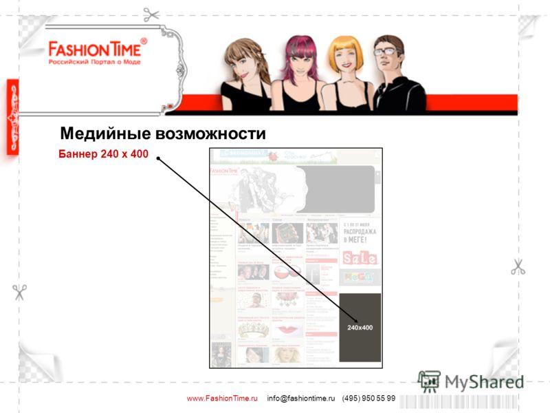 Медийные возможности Баннер 240 x 400 www.FashionTime.ru info@fashiontime.ru (495) 950 55 99