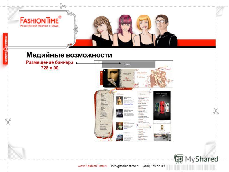 Медийные возможности Размещение баннера 728 x 90 www.FashionTime.ru info@fashiontime.ru (495) 950 55 99