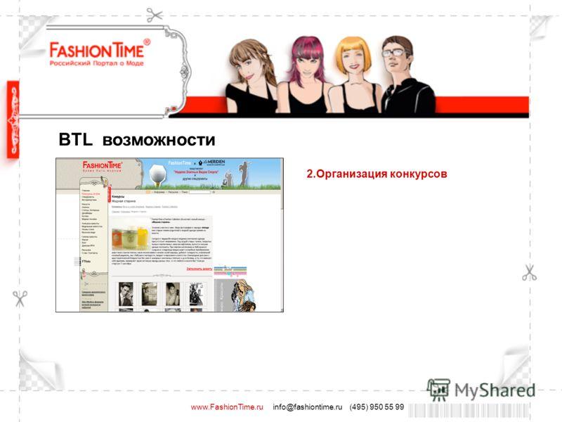 BTL возможности 2. Организация конкурсов www.FashionTime.ru info@fashiontime.ru (495) 950 55 99