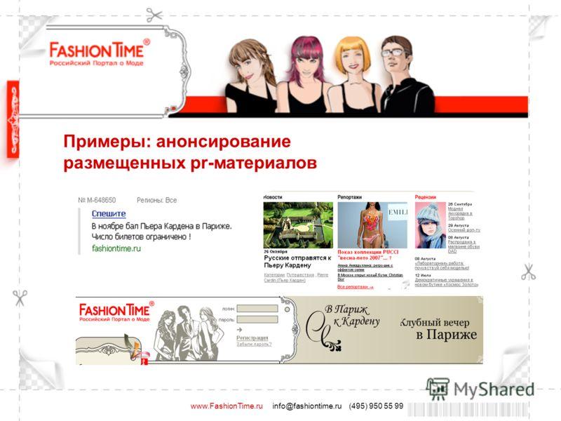 Примеры: анонсирование размещенных pr-материалов www.FashionTime.ru info@fashiontime.ru (495) 950 55 99