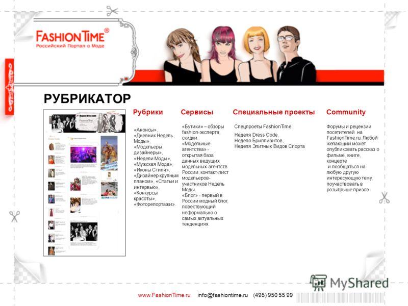 www.FashionTime.ru info@fashiontime.ru (495) 950 55 99 РУБРИКАТОР «Анонсы», «Дневник Недель Моды», «Модельеры, дизайнеры», «Недели Моды», «Мужская Мода», «Иконы Стиля», «Дизайнер крупным планом», «Статьи и интервью», «Конкурсы красоты», «Фоторепортаж