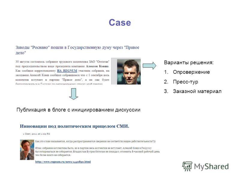 Case Публикация в блоге с инициированием дискуссии Варианты решения: 1. Опровержение 2.Пресс-тур 3. Заказной материал