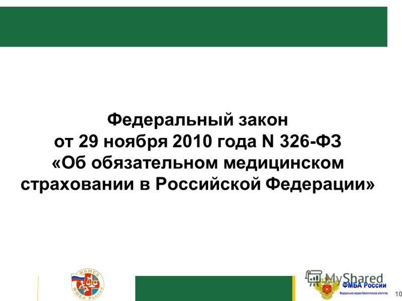 10 Федеральный закон от 29 ноября 2010 года N 326-ФЗ «Об обязательном медицинском страховании в Российской Федерации»