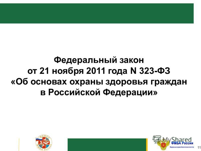 11 Федеральный закон от 21 ноября 2011 года N 323-ФЗ «Об основах охраны здоровья граждан в Российской Федерации»