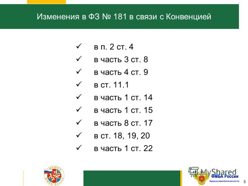 5 Изменения в ФЗ 181 в связи с Конвенцией в п. 2 ст. 4 в часть 3 ст. 8 в часть 4 ст. 9 в ст. 11.1 в часть 1 ст. 14 в часть 1 ст. 15 в часть 8 ст. 17 в ст. 18, 19, 20 в часть 1 ст. 22