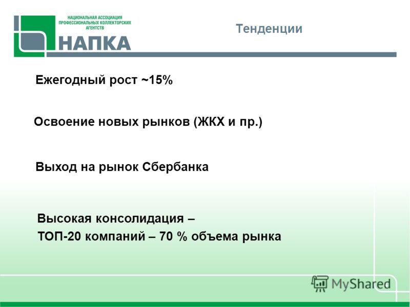 Тенденции 4 Ежегодный рост ~15% Освоение новых рынков (ЖКХ и пр.) Выход на рынок Сбербанка Высокая консолидация – ТОП-20 компаний – 70 % объема рынка