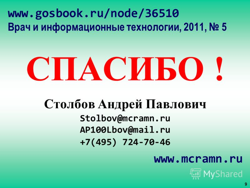 www.gosbook.ru/node/36510 Врач и информационные технологии, 2011, 5 СПАСИБО ! Столбов Андрей Павлович Stolbov@mcramn.ru AP100Lbov@mail.ru +7(495) 724-70-46 www.mcramn.ru 9