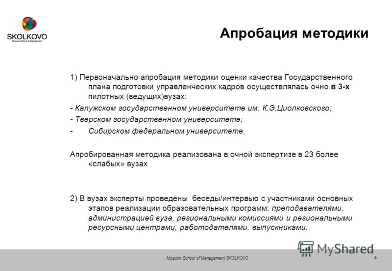 44 Moscow School of Management SKOLKOVO Апробация методики 1) Первоначально апробация методики оценки качества Государственного плана подготовки управленческих кадров осуществлялась очно в 3-х пилотных (ведущих)вузах: - Калужском государственном унив