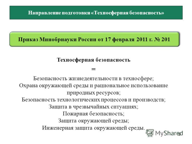 9 Направление подготовки «Техносферная безопасность» Приказ Минобрнауки России от 17 февраля 2011 г. 201 Техносферная безопасность = Безопасность жизнедеятельности в техносфере; Охрана окружающей среды и рациональное использование природных ресурсов;