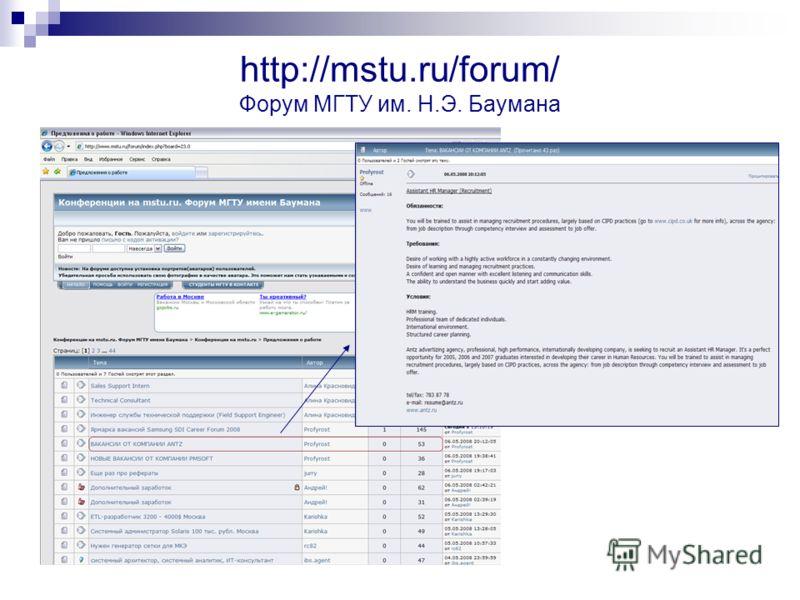 http://mstu.ru/forum/ Форум МГТУ им. Н.Э. Баумана