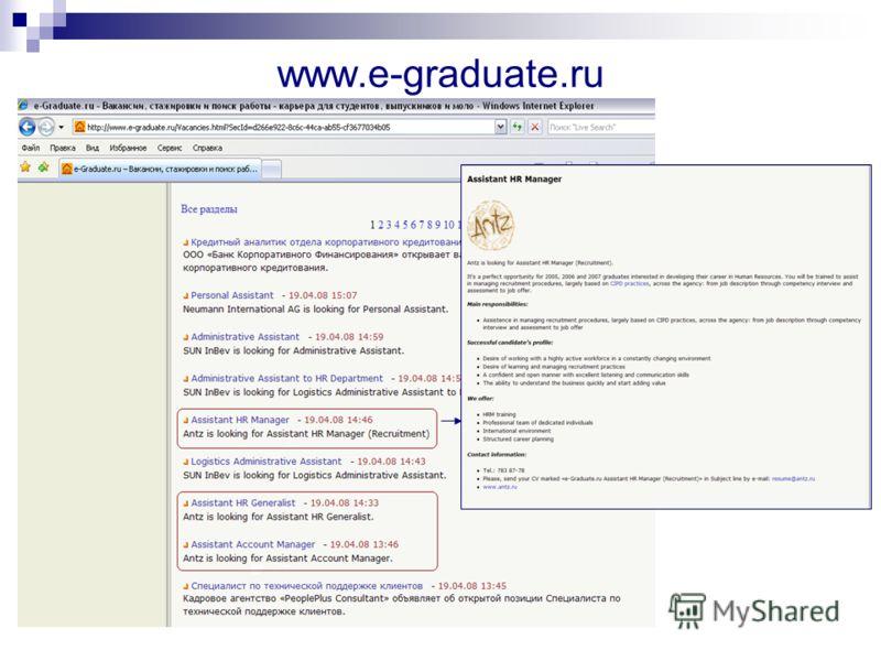 www.e-graduate.ru
