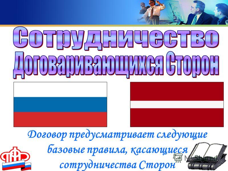 Договор предусматривает следующие базовые правила, касающиеся сотрудничества Сторон