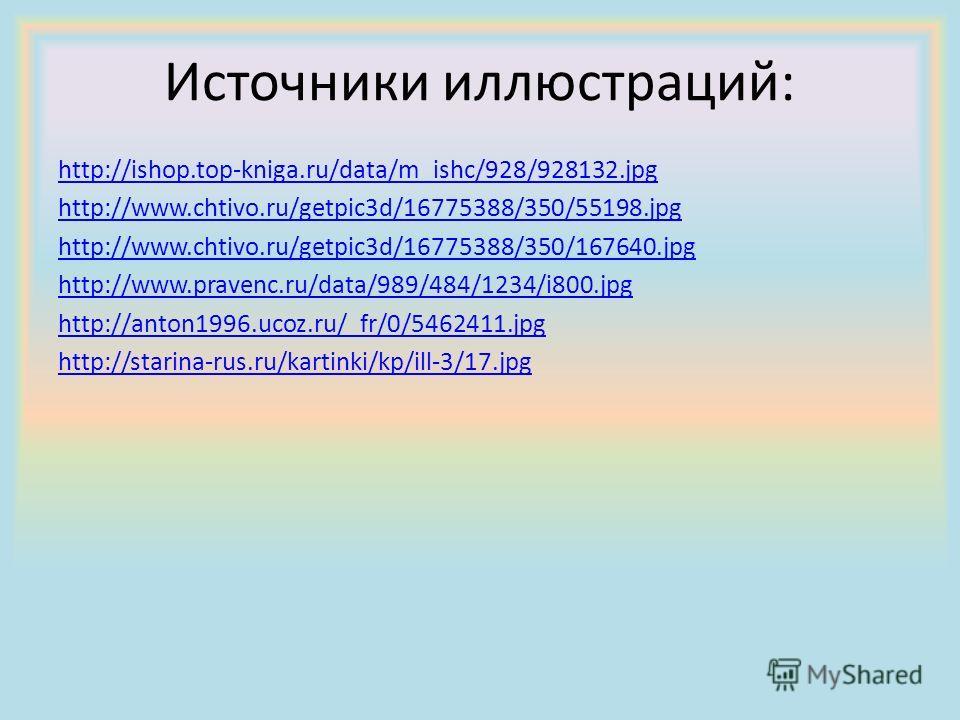 Источники иллюстраций: http://ishop.top-kniga.ru/data/m_ishc/928/928132. jpg http://www.chtivo.ru/getpic3d/16775388/350/55198. jpg http://www.chtivo.ru/getpic3d/16775388/350/167640. jpg http://www.pravenc.ru/data/989/484/1234/i800. jpg http://anton19