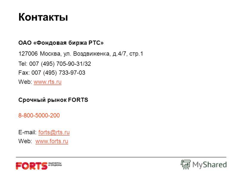 Контакты ОАО «Фондовая биржа РТС» 127006 Москва, ул. Воздвиженка, д.4/7, стр.1 Tel: 007 (495) 705-90-31/32 Fax: 007 (495) 733-97-03 Web: www.rts.ruwww.rts.ru Срочный рынок FORTS 8-800-5000-200 E-mail: forts@rts.ruforts@rts.ru Web: www.forts.ruwww.for