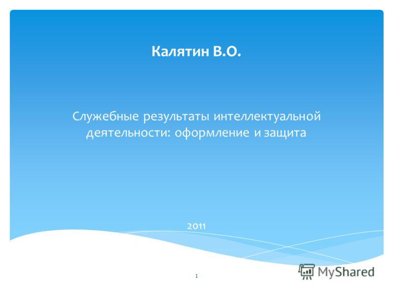 Калятин В.О. Служебные результаты интеллектуальной деятельности: оформление и защита 2011 1