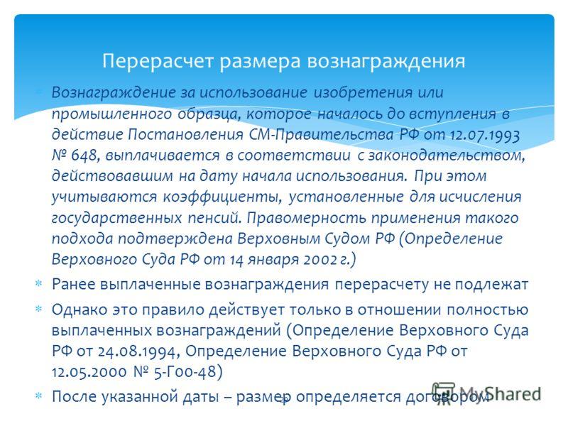 Вознаграждение за использование изобретения или промышленного образца, которое началось до вступления в действие Постановления СМ-Правительства РФ от 12.07.1993 648, выплачивается в соответствии с законодательством, действовавшим на дату начала испол