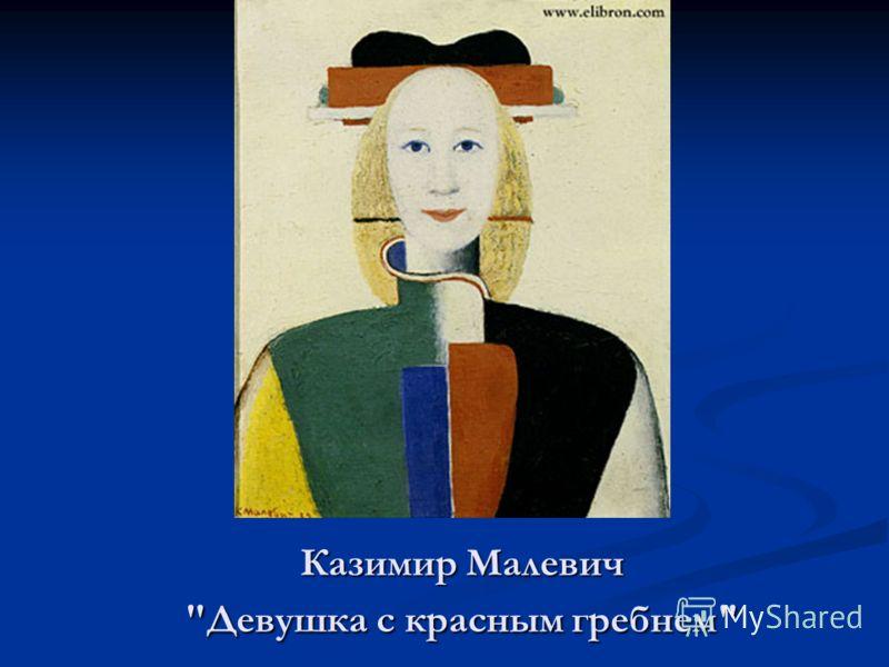 Казимир Малевич Девушка с красным гребнем