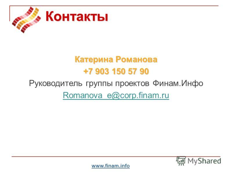 www.finam.info Контакты Катерина Романова +7 903 150 57 90 Руководитель группы проектов Финам.Инфо Romanova_e@corp.finam.ru