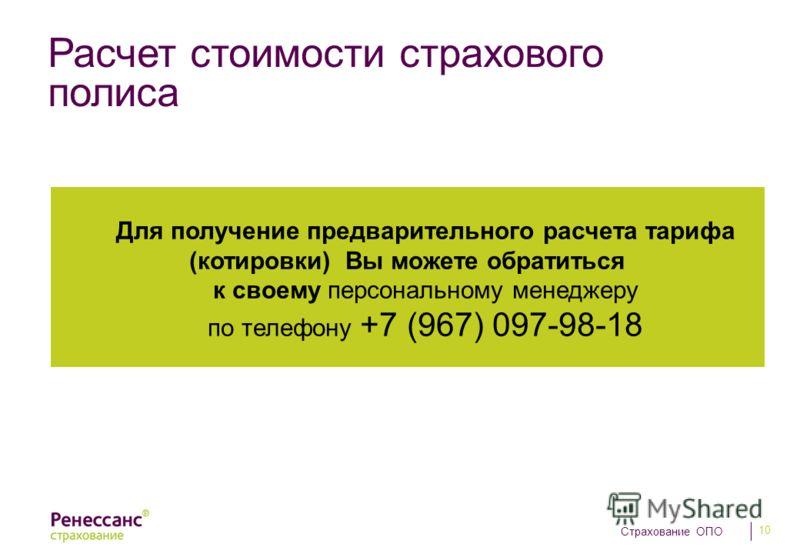 Страхование ОПО 10 Расчет стоимости страхового полиса Для получение предварительного расчета тарифа (котировки) Вы можете обратиться к своему персональному менеджеру по телефону +7 (967) 097-98-18