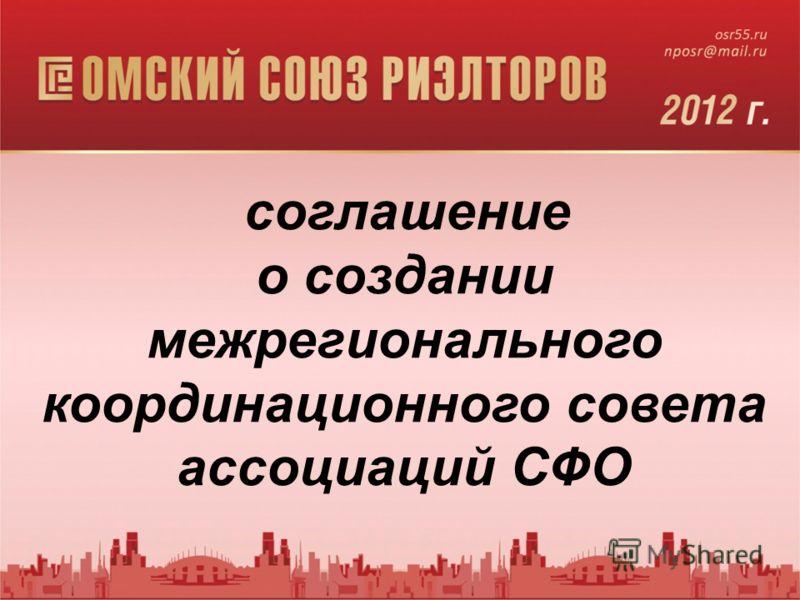 ОТЧЕТ О ДЕЯТЕЛЬНОСТИ НП «ОМСКИЙ СОЮЗ РИЭЛТОРОВ» за 2011 г. соглашение о создании межрегионального координационного совета ассоциаций СФО
