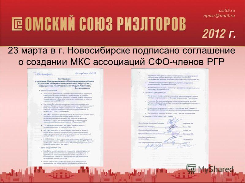 23 марта в г. Новосибирске подписано соглашение о создании МКС ассоциаций СФО-членов РГР